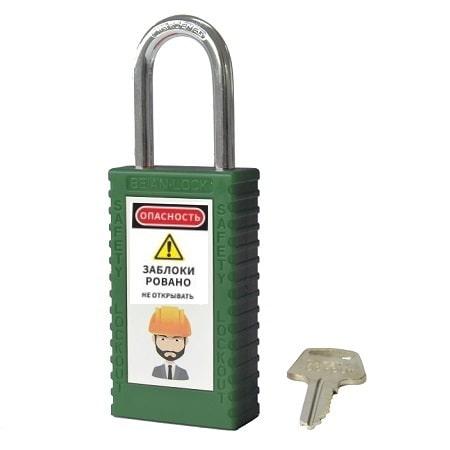 Блокировочный замок ЛОТО 501 зеленый