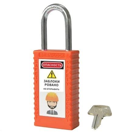 Блокировочный замок ЛОТО 501 оранжевый