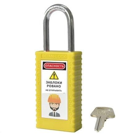 Блокировочный замок ЛОТО 501 желтый