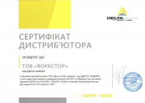 ООО Ворсктор сертификат дистрибьютора Delta Plus в Украине